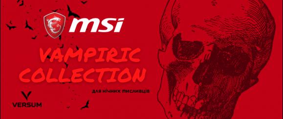 Акція MSI Vampiric collection