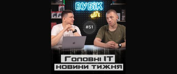 #51 Вубік шоу | USB-C з'явиться у Apple | Український студент розкрив алгоритми Twitter